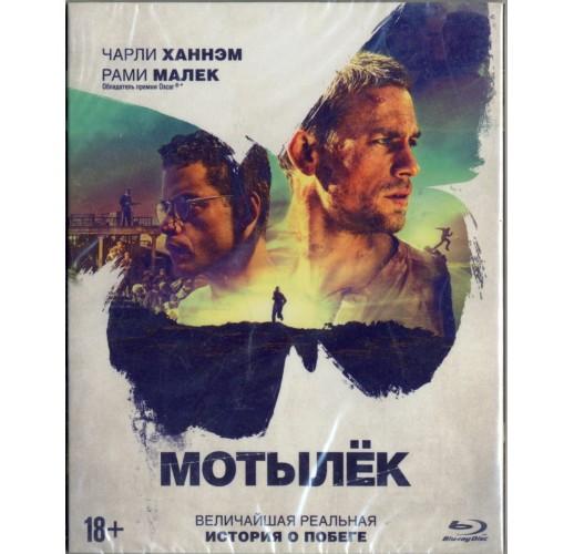 Мотылек (Blu-Ray)