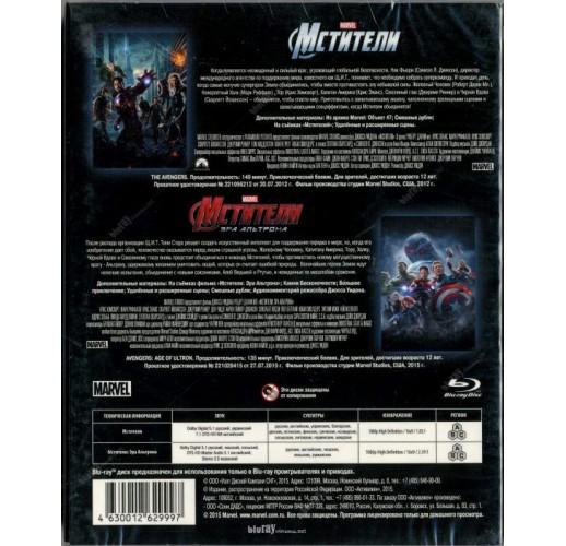 Мстители / Мстители: Эра Альтрона (2 Blu Ray)