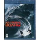 На гребне волны (Blu-Ray)