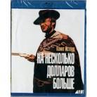 На несколько долларов больше (Blu-Ray)