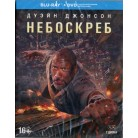 Небоскреб. (Blu-Ray+DVD)