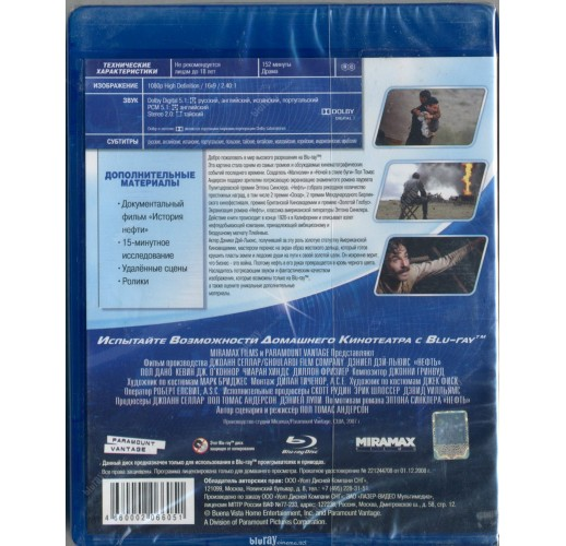 Нефть (Blu-Ray)
