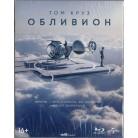 Обливион. Специальное издание (Blu-Ray)