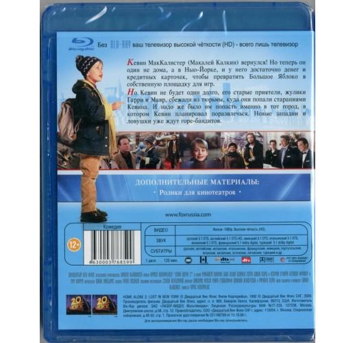 Один дома-2: Затерянный в Нью-Йорке (Blu-Ray)