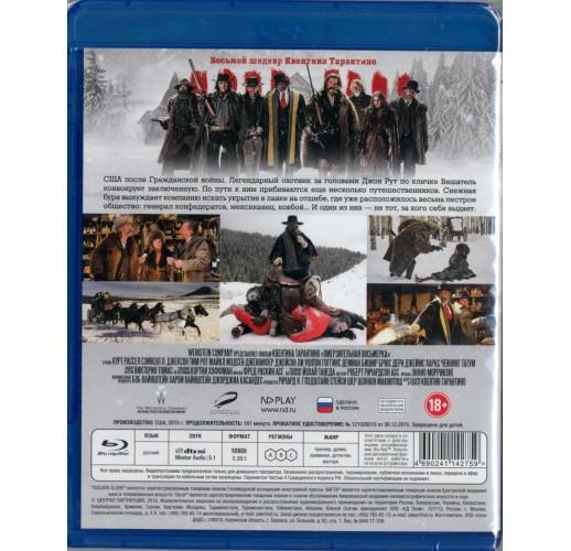 Омерзительная восьмерка (Blu-Ray)