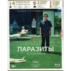 Паразиты (Blu-Ray) + артбук