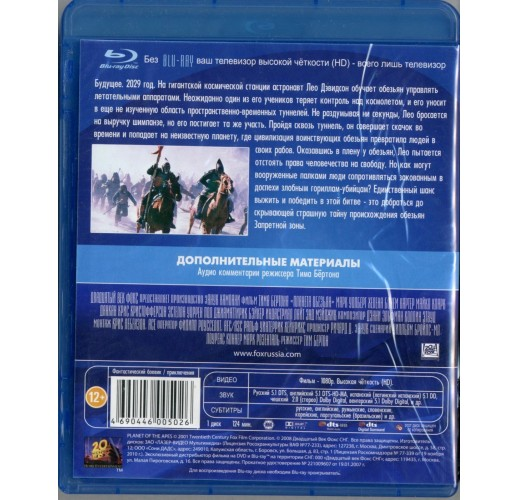 Планета обезьян (2001) (Blu-Ray)