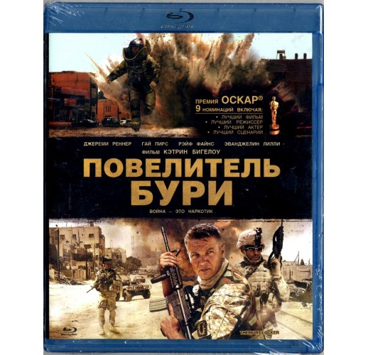 Повелитель бури (Blu-Ray)