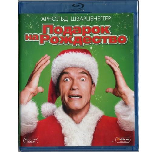 Подарок на Рождество (Blu-Ray)