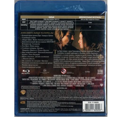 Последний самурай (Blu-Ray)