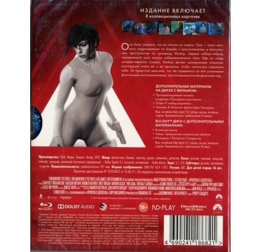 Призрак в доспехах Специальное издание (Blu-Ray) + карточки