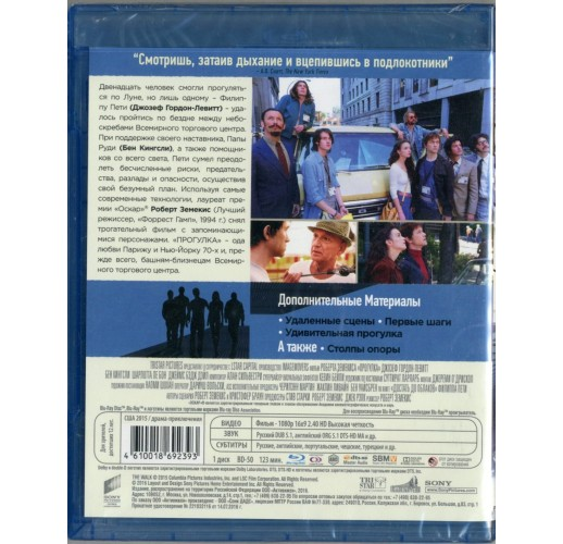 Прогулка (Blu-Ray)