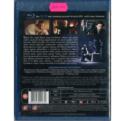 Проклятый путь (Blu-Ray)