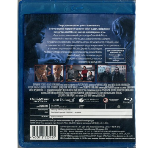 Пятая власть (Blu-Ray)