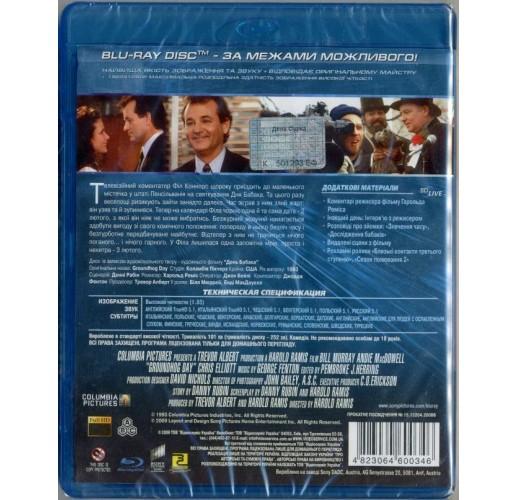 День Сурка (Blu-Ray)