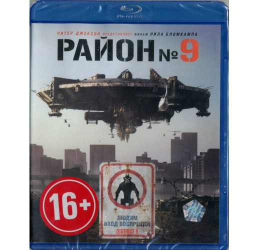 Район № 9 (Blu-Ray) District 9