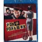 Рок-н-Рольщик (Blu-Ray)