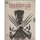 Росомаха: Бессмертный (Real 3D Blu-Ray + 2D Blu-Ray)