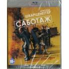 Саботаж (Blu-Ray)