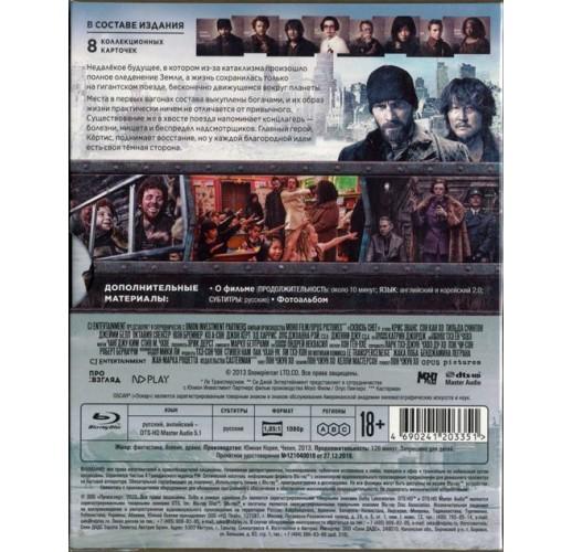 Сквозь снег (Blu-Ray)
