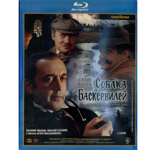 Собака Баскервилей (Blu-Ray)