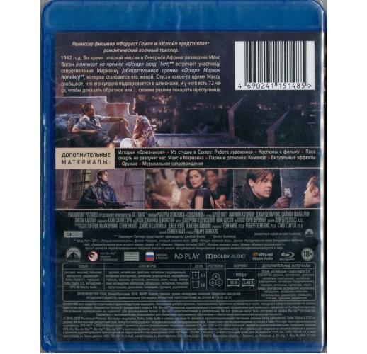 Союзники (Blu-Ray)