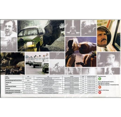 Стивен Спилберг. Коллекция (8 Blu-Ray)