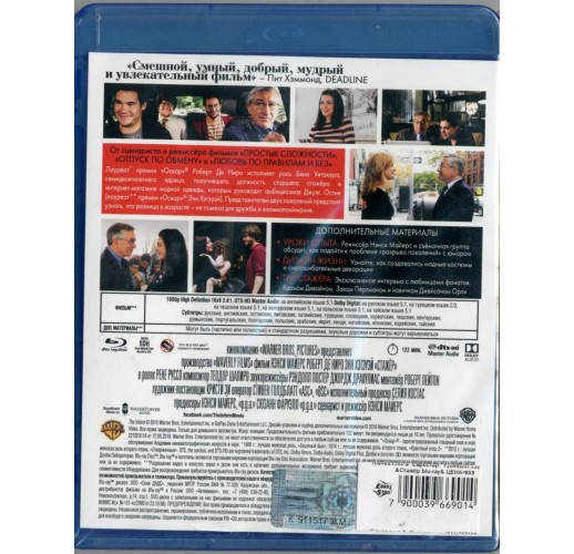 Стажер (Blu-Ray)