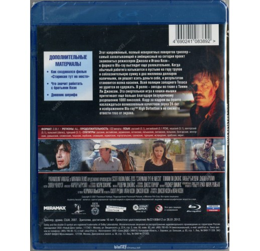 Старикам тут не место (Blu-Ray)