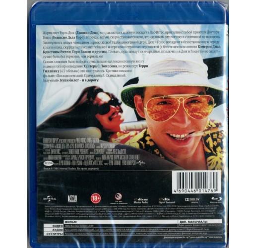 Страх и ненависть в Лас-Вегасе (Blu-Ray)