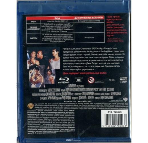Танго и Кэш (Blu-Ray)