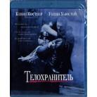 Телохранитель (Blu-ray)