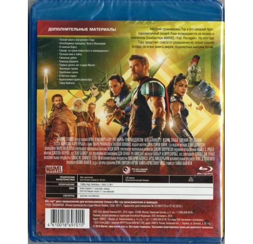 Тор: Рагнарёк (Blu-Ray)