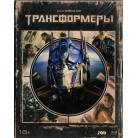 Трансформеры + артбук (2 Blu-Ray)