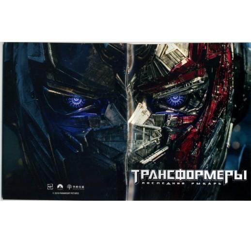 Трансформеры. Последний рыцарь (3D+2D) + артбук (Real 3D Blu-Ray + 2 Blu-Ray)