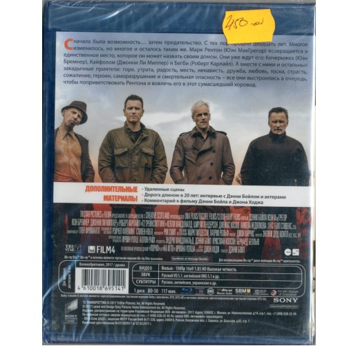 Трейнспоттинг 2 (На игле 2) (Blu-Ray)