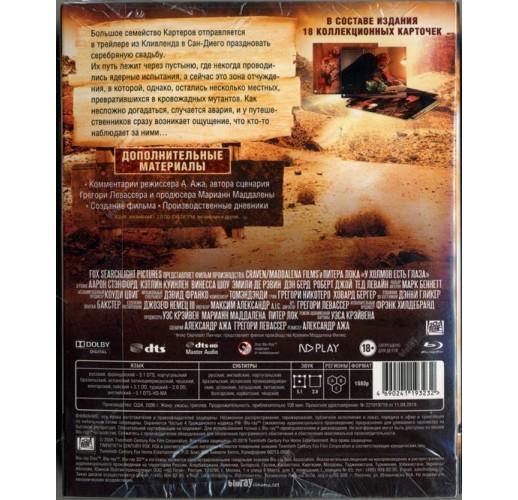 У холмов есть глаза (Blu-Ray)