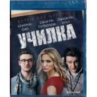 Училка (Blu-Ray)