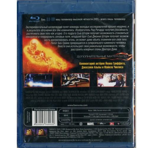 Фантастическая четверка (Blu-Ray)