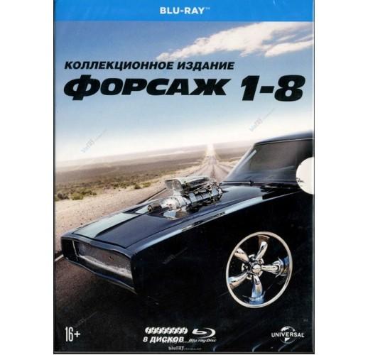 Форсаж 1-8. Коллекция (8 Blu-Ray)