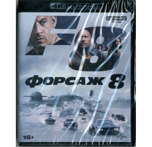 Форсаж 8 (Blu-Ray 4K Ultra HD)