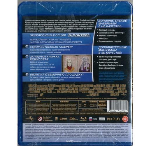 Хеллбой 2: Золотая Армия. (Blu-Ray)