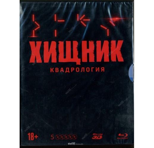 Хищник. Коллекционное издание 4 фильмов + артбук (5 Blu-Ray)