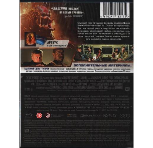Хищник (Blu-Ray) + артбук