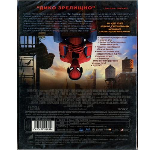 Человек-паук: Возвращение домой (Real 3D Blu-Ray + Blu-Ray)