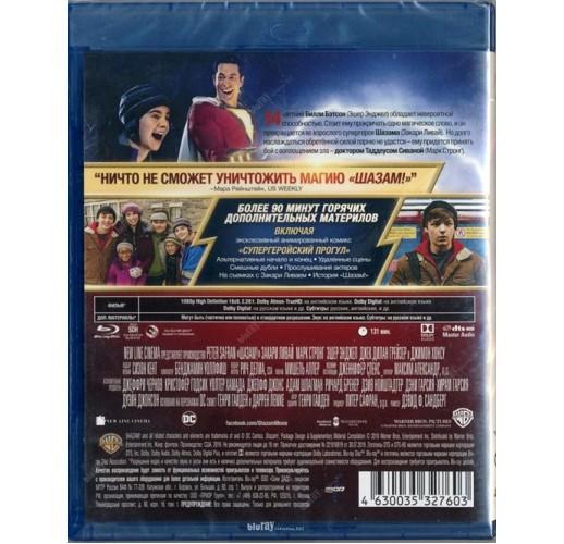 Шазам! (Blu-Ray)
