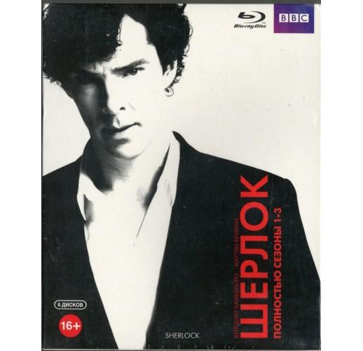Шерлок: Сезон 1-3 (6 Blu-Ray)