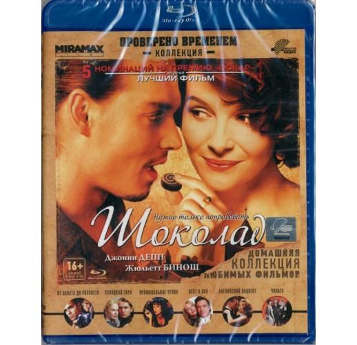 Шоколад (Blu-Ray)