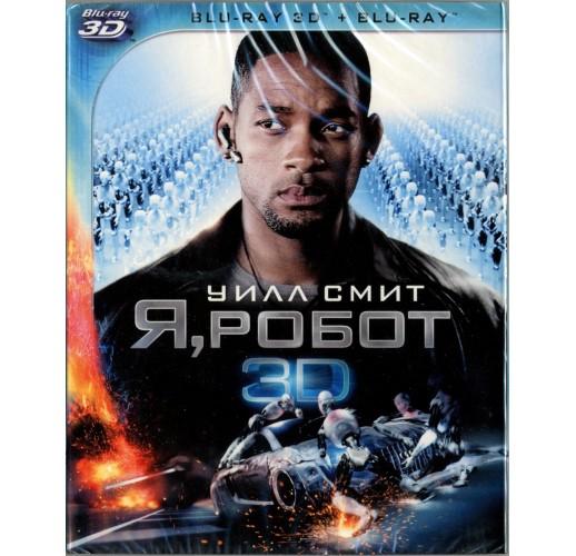 Я, робот (Real 3D+2D Blu-Ray)