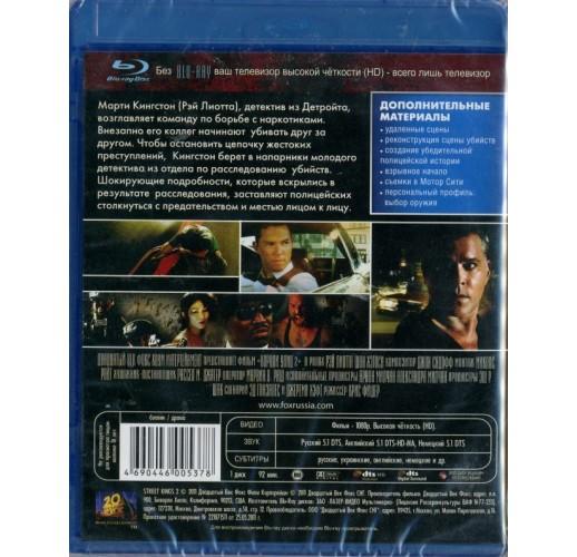 Короли улиц 2 (Blu-Ray)